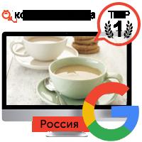 КОФЕЙНАЯ ПАРА - ТОП 1 Google (Москва)