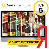 АЛКОГОЛЬ ОПТОМ - ТОП 5 Yandex (СПБ)