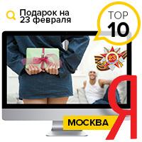 ПОДАРОК НА 23 ФЕВРАЛЯ - ТОП 10 (Москва)