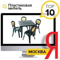 ПЛАСТИКОВАЯ МЕБЕЛЬ - ТОП 10 Yandex (Москва)