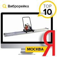 ВИБРОРЕЙКА - ТОП 10 (Москва)