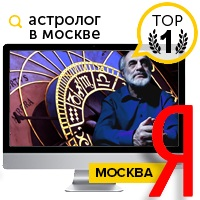 АСТРОЛОГ В МОСКВЕ - ТОП 1 Yandex (Москва)