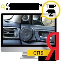СРЕДНЕЧАСТОТНИКИ В АВТО - ТОП 2 Yandex (СПБ)