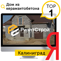 ДОМ ИЗ КЕРАМЗИТОБЕТОНА – ТОП 1 Yandex (Калиниград)