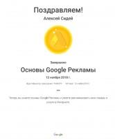 Сертификат специалиста по Google Ads (до 12.11.19)