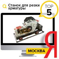 СТАНОК ДЛЯ РЕЗКИ АРМАТУРЫ - ТОП 5 Yandex (Москва)