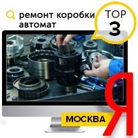 РЕМОН КОРОБКИ АВТОМАТ - ТОП 3 Yandex (Москва)