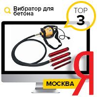 ВИБРАТОР ДЛЯ БЕТОНА - ТОП 3 (Москва)