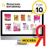 ЯПОНСКИЕ ВИТАМИНЫ ТОП-10 Yandex (Москва)