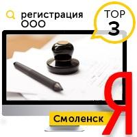 регистрация ООО ТОП 3 Yandex Смоленск