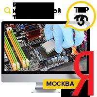 ДИАГНОСТИКА КОМПЬЮТЕРА - ТОП 5 | РЕМОНТ КОМПЬЮТЕРНОЙ ТЕХНИКИ - ТОП 3 Yandex (Москва)