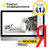 РЕМОНТ КОНДИЦИОНЕРОВ - ТОП 1 Yandex (Москва)