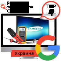 РЕМОНТ ТЕЛЕВИЗОРОВ САМСУНГ – ТОП 4 Google (Украина)