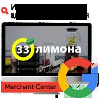 Google Merchant Center для ИМ техники для здорового питания