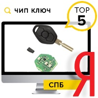 чип ключ ТОП 5 Yandex СПБ