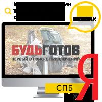 ИМ туристического снаряжения - Yandex (Москва)