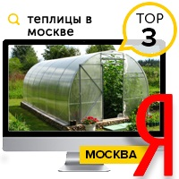 ТЕПЛИЦЫ В МОСКВЕ - ТОП 3 Yandex (Москва)