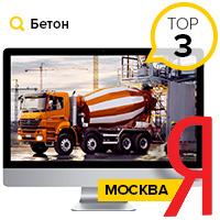 БЕТОН - ТОП 3 Yandex (Москва)
