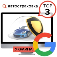 АВТОСТРАХОВКА - ТОП 1 Google (Украина)
