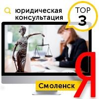 Юридическая консультация ТОП 3 Yandex Смоленск