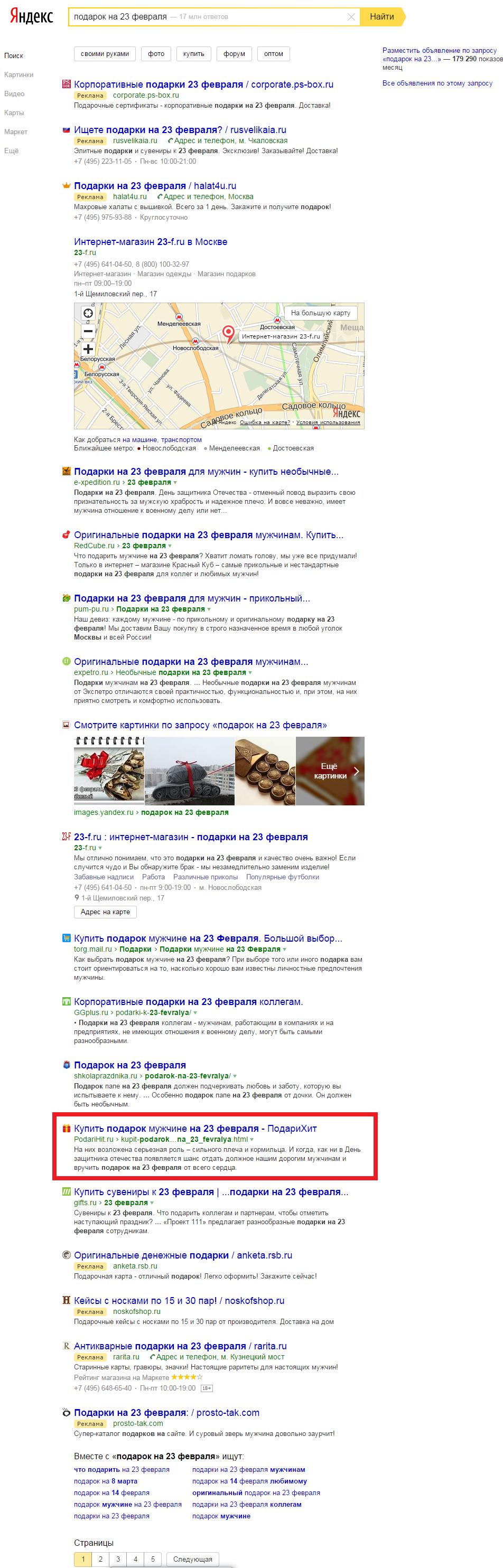 ПОДАРОК НА 23 ФЕВРАЛЯ - ТОП 10 Yandex (Москва)