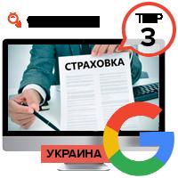 Страховка ТОП 3 google.com.ua Украина