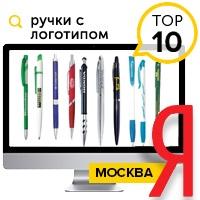 РУЧКИ С ЛОГОТИПОМ - ТОП 10 Yandex (Москва)