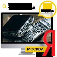 ПОДАРКИ С ГРАВИРОВКОЙ - Yandex (Москва)