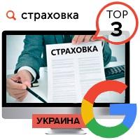 СТРАХОВКА - ТОП 3 Google (Украина)