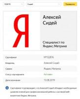 Сертификат специалиста по Яндекс.Метрике (до 13.08.19)