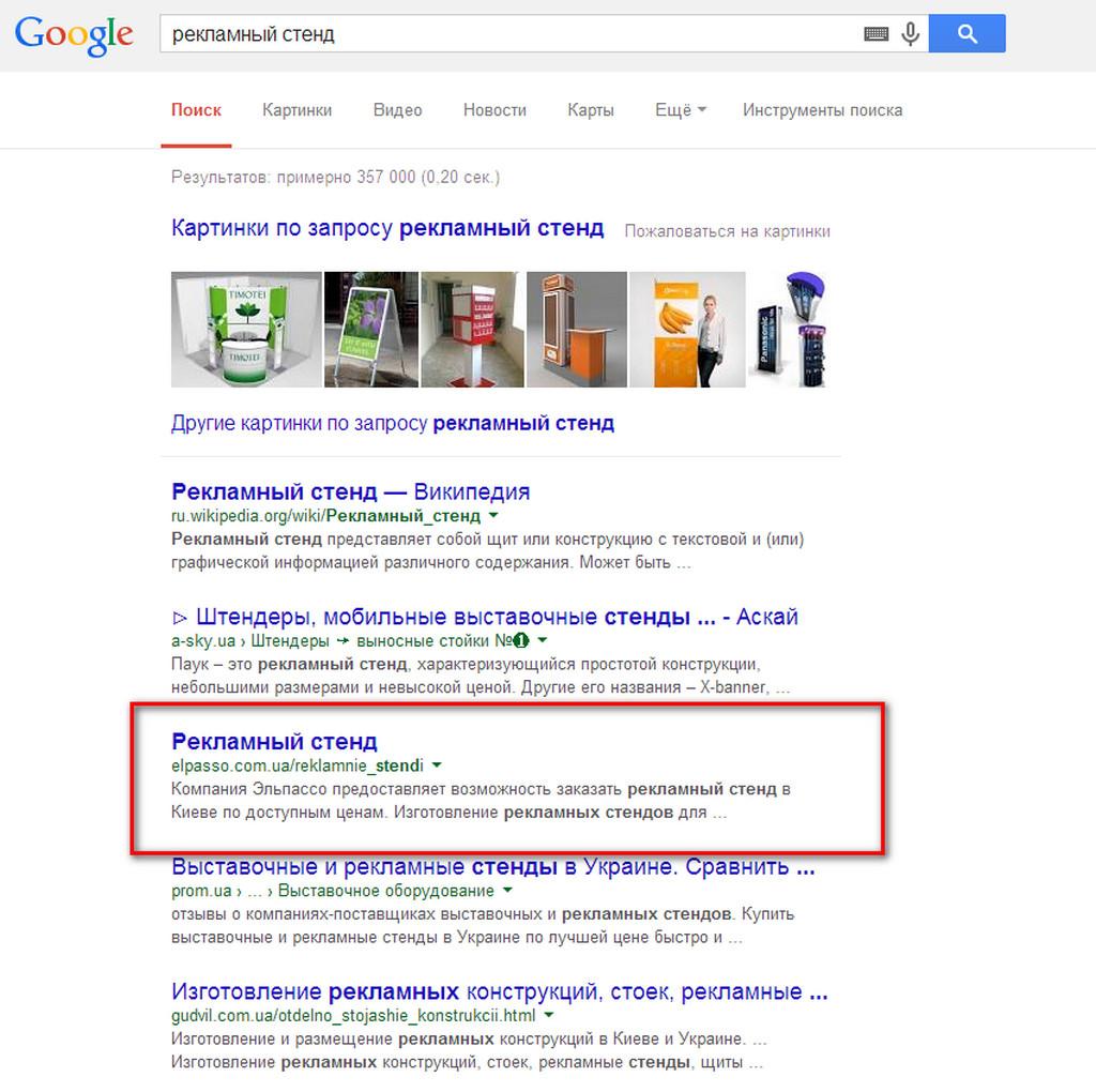 РЕКЛАМНЫЙ СТЕНД - ТОП 3 Google (Украина)