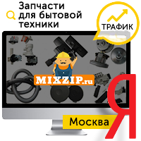 ЗАПЧАСТИ ДЛЯ БЫТОВОЙ ТЕХНИКИ - Yandex (Москва)