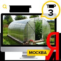 Теплицы в москве ТОП 3 Yandex Москва