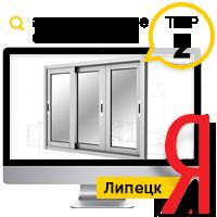 алюминиевые окна ТОП 2 Липецк