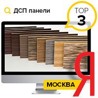 ДСП ПАНЕЛИ - ТОП 3 Yandex (Москва)