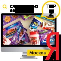 сладости из европы ТОП 2 Москва