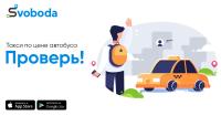 Баннеры для приложения такси Svoboda