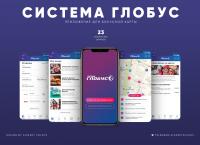 """Приложение бонусной карты """"Globus"""""""