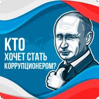 """Иконка для для приложения """"Кто хочет стать коррупционером?"""""""