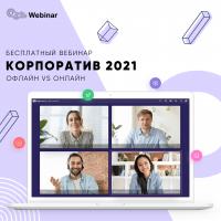 Креативы для Webinar.ru ч.2