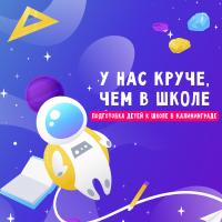 """Креативы школы """"Знайка"""""""