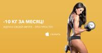 """Баннеры рекламы приложения - """"Диета"""""""