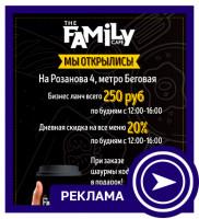 "Флаер для кафе ""The Family"""