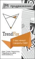 "Баннеры + ресайз ""Trend fox"""