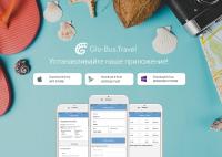 """Баннер рекламы приложения """"Glo-bus.travel"""""""
