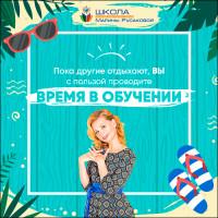 """Баннеры для школы """"Марии Русаковой"""" 2"""