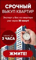 РСЯ - Срочный выкуп квартир