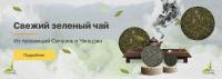 Баннер для компании - kitchai.ru