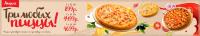 Баннеры для pizzaroni.ru ч.1