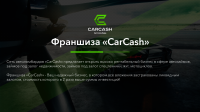 """Презентация компании """"CarCash"""""""